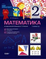 Мій конспект. Математика. 2 клас. І семестр (за підручником М.В. Богдановича, Г.П. Лишенка)