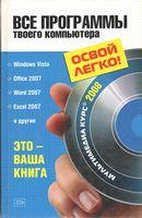 Все программы твоего компьютера 2008 (+CD)