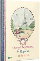 Рубі Червоні Черевички в Парижі