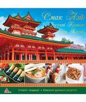 Смак Азiї кухнi Китаю та Японiї