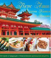 Вкус Азии Кухни Китая и Японии