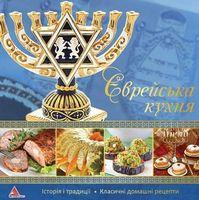 Єврейська кухня