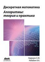 Дискретная математика. Алгоритмы. Теория и практика
