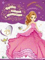 Чарівна подорож з принцесами
