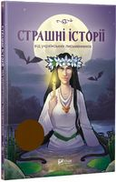 Страшні історії від українських письменників