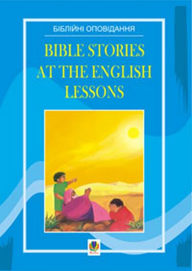 Bible+Stories+at+the+English+Lessons.+%D0%91%D1%96%D0%B1%D0%BB%D1%96%D0%B9%D0%BD%D1%96+%D0%BE%D0%BF%D0%BE%D0%B2%D1%96%D0%B4%D0%B0%D0%BD%D0%BD%D1%8F+%D0%BD%D0%B0+%D1%83%D1%80%D0%BE%D0%BA%D0%B0%D1%85+%D0%B0%D0%BD%D0%B3%D0%BB%D1%96%D0%B9%D1%81%D1%8C%D0%BA%D0%BE%D1%97+%D0%BC%D0%BE%D0%B2%D0%B8. - фото 1