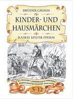 Bruder Grimm.Kinder-und Hausmarchen.Казки братів Грімм.43 тексти і завдання для читання, аудіювання та усного мовлення. 5-12 класи.