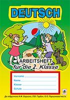 Deutsch. Arbeitsheft fuer die 2. Klasse. (до підр.Бориско Н.Ф., Паршикової О.О. та ін.)(за програмою 2012 р.+ голограма)