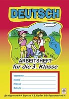 Deutsch. Arbeitsheft fuer die 3. Klasse. (підручн. Паршикова О.О., Мельничук Т.М., Савченко Л.П.)