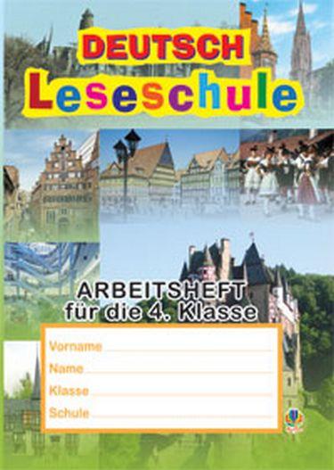 Deutsch.+Leseschule%3A+arbeitsheft+fur+die+4.+Klasse. - фото 1