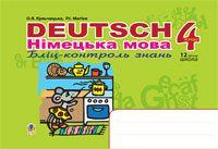 Deutsch. Німецька мова. Бліц-контроль знань. 4 клас.