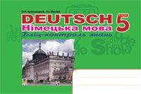 Deutsch. Німецька мова. Бліц-контроль знань. 5клас.