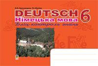 Deutsch. Німецька мова. Бліц-контроль знань. 6 клас.