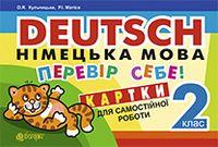 Deutsch. Німецька мова. Перевір себе! Картки для самостійної роботи учнів. 2 клас.(з голограмою)