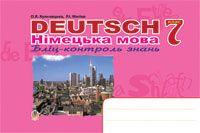 Deutsch. Німецька мова: Бліц-контроль знань. 7 клас.