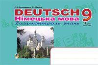 Deutsch. Німецька мова: Бліц-контроль знань. 9 клас.