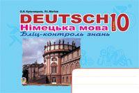 Deutsch. Німецька мова: Бліц-контроль знань.10 клас.