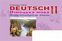 Deutsch. Німецька мова: Бліц-контроль знань.11 кл.