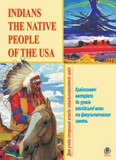 Indians-the+Native+People+of+the+USA.+%D0%9A%D1%80%D0%B0%D1%97%D0%BD%D0%BE%D0%B7%D0%BD%D0%B0%D0%B2%D1%87%D1%96+%D0%BC%D0%B0%D1%82%D0%B5%D1%80%D1%96%D0%B0%D0%BB%D0%B8+%D0%B4%D0%BE+%D1%83%D1%80%D0%BE%D0%BA%D1%96%D0%B2+%D0%B0%D0%BD%D0%B3%D0%BB%D1%96%D0%B9%D1%81%D1%8C%D0%BA%D0%BE%D1%97+%D0%BC%D0%BE%D0%B2%D0%B8+%D1%82%D0%B0+%D1%84%D0%B0%D0%BA%D1%83%D0%BB%D1%8C%D1%82%D0%B0%D1%82%D0%B8%D0%B2%D0%BD%D0%B8%D1%85+%D0%B7%D0%B0%D0%BD%D1%8F%D1%82%D1%8C.+%D0%94%D0%BB%D1%8F+%D1%83%D1%87%D0%BD%D1%96%D0%B2+%D1%81%D1%82%D0%B0%D1%80%D1%88%D0%B8%D1%85+%D0%BA%D0%BB%D0%B0%D1%81%D1%96%D0%B2+%D0%B7%D0%B0%D0%B3%D0%B0%D0%BB%D1%8C%D0%BD%D0%BE%D0%BE%D1%81%D0%B2%D1%96%D1%82%D0%BD%D1%96%D1%85+%D1%88%D0%BA%D1%96%D0%BB. - фото 1