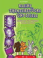 Kleine Theaterstucke und Spiele.Маленькі театральні п'єси та ігри.
