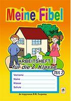 Meine Fibel. Arbeitsheft fuer die 2. Klasse : 2. Teil. Для спец.шкіл з поглибл. вивченням нім.мови (до підр.Скоропад)