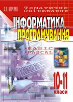 Інформатика .Програмування. 10-11кл.Тематичне оцінювання: Навчальний посібник.