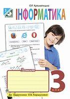 Інформатика : робочий зошит : 3 клас : до підручника О.В. Коршунової