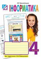 Інформатика : робочий зошит : 4 кл. : до підручника О.В. Коршунової