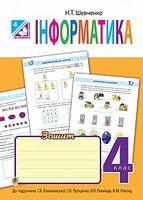 Інформатика : робочий зошит : 4 клас : до підручника Г.В. Ломаковської