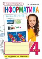 Інформатика : робочий зошит : 4 клас : до підручника О.В. Коршунової. За оновленою програмою