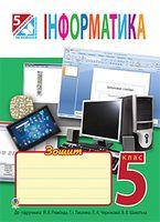 Інформатика : робочий зошит : 5 клас (до підр Ривкінд Й.Я.)