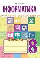 Інформатика : робочий зошит : 8 клас