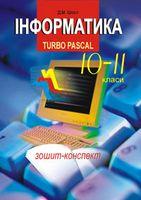 Інформатика. Turbo Pascal. 10-11 класи.