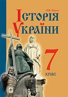 Історія України :  підручник для 7 класу загальноосвітніх навчальних закладів