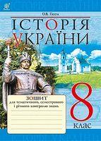 Історія України : зошит для тематичного, семестрового і річного контролю знань. 8 клас