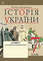 Історія України : зошит для уроків узагальнення : 7 кл.