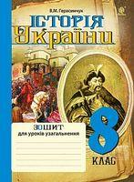 Історія України : зошит для уроків узагальнення : 8 кл.