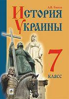 Історія України : підручник для 7 класу загальноосвітніх навчальних закладів з навчанням російською мовою