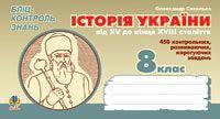 Історія України від XV кінця XVIII ст. Бліц-контроль знань. 8 клас.