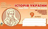 Історія України кінця XVIII - початку XX ст. Бліц-контроль знань.9 клас.