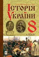 Історія України підручник для 8 класу загальноосвітніх навчальних закладів