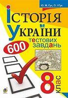 Історія України. 600 тестових завдань. 8 кл.