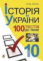 Історія України. 700 тестових завдань. 10 кл.