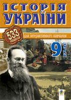 Історія України.533 завдань для інтерактивного навчання. 9 кл.