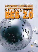 Активне навчання з використанням технологій Веб 2.0: Навч.посібник.