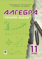 Алгебра і початки аналізу. Підручник для 11класу.