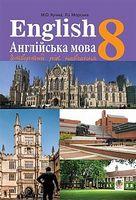 Англійська мова (4-й рік навчання) підручник для 8 класу загальноосвітніх навчальних закладів