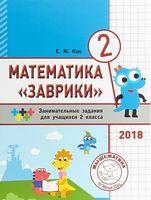 """Математика """"Заврики"""". 2 класс. Сборник занимательных заданий для учащихся"""
