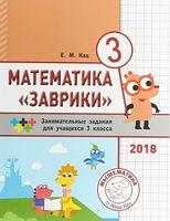 """Математика """"Заврики"""". 3 класс. Сборник занимательных заданий для учащихся"""