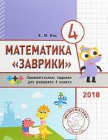 """Математика """"Заврики"""". 4 класс. Сборник занимательных заданий для учащихся"""